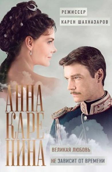Seriál Anna Kareninová