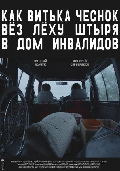 Film Ako Viťka Cesnak viezol Ľochu Vrtáka do domova dôchodcov