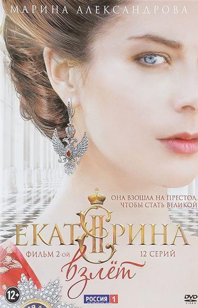 Seriál Katarína Veľká II. - Vzostup