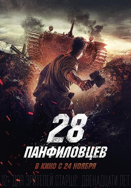 Panfilovci - 28 hrdinov