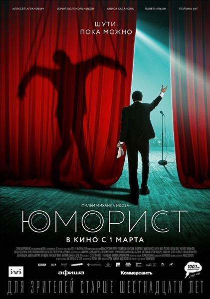 Film Humorista